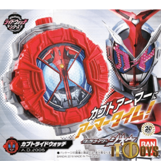 Kamen Rider Kabuto DX Kabuto Ridewatch