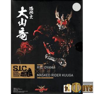 S.I.C. Masked Rider  Kuuga Mighty Form