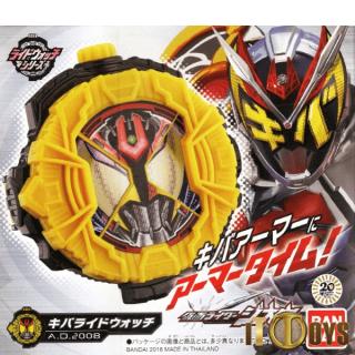 Kamen Rider Kiva DX Kiva Ridewatch